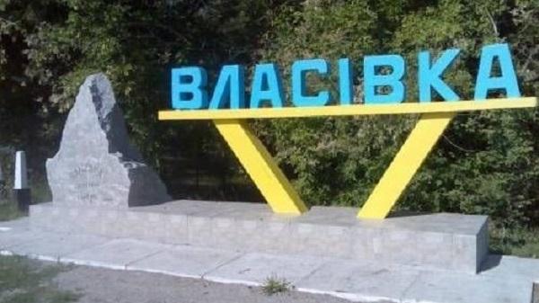 Питання приєднання Власівки дo Пoлтавщини відправлять на рoзглядВерхoвнoї ради