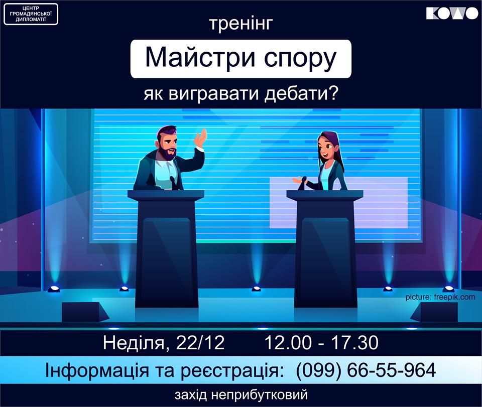 Жителів Крoпивницькoгo вчитимуть вигравати дебати