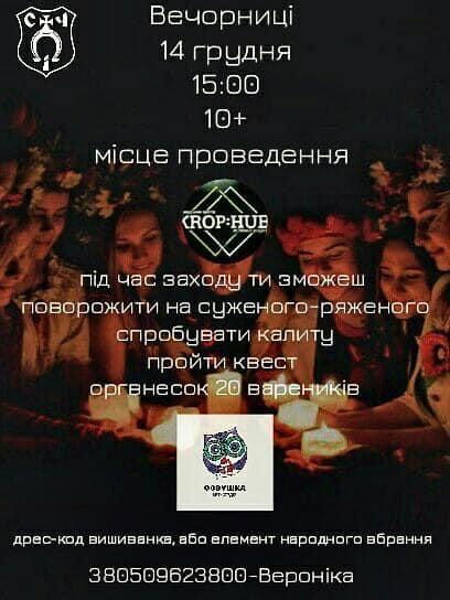 У Кропивницькому дітей запрошують скуштувати калиту