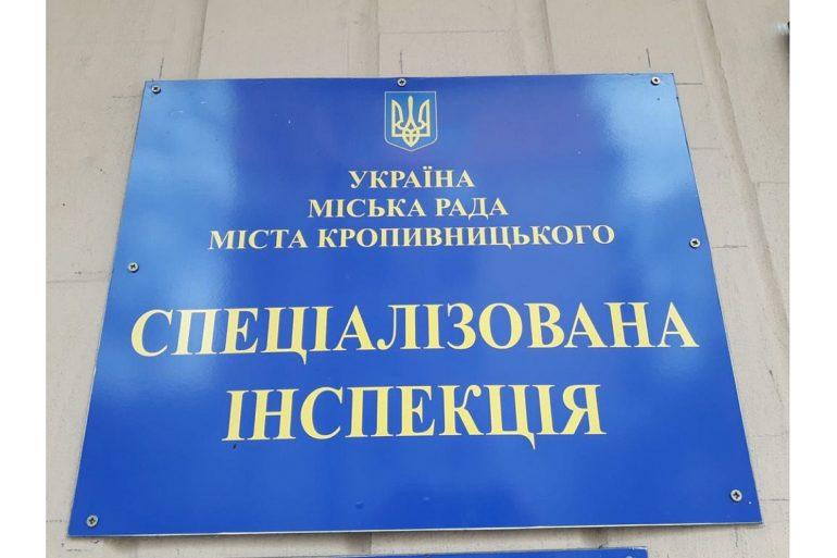 У Кропивницькому закликали правоохоронців до співпраці зі Спецінспекцією
