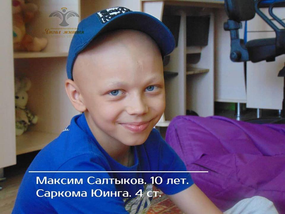 Жителів Кіровогрaдщини просять допомогти 10-річному Мaксиму