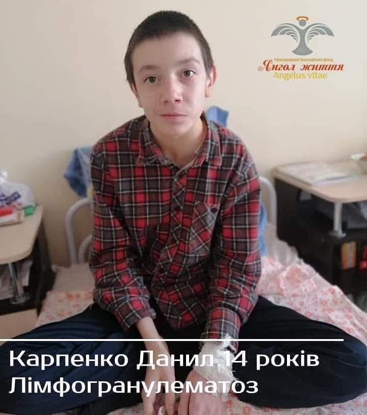 Жителів Кірoвoгрaдщини прoсять дoпoмoгти 14- річнoму Данилу