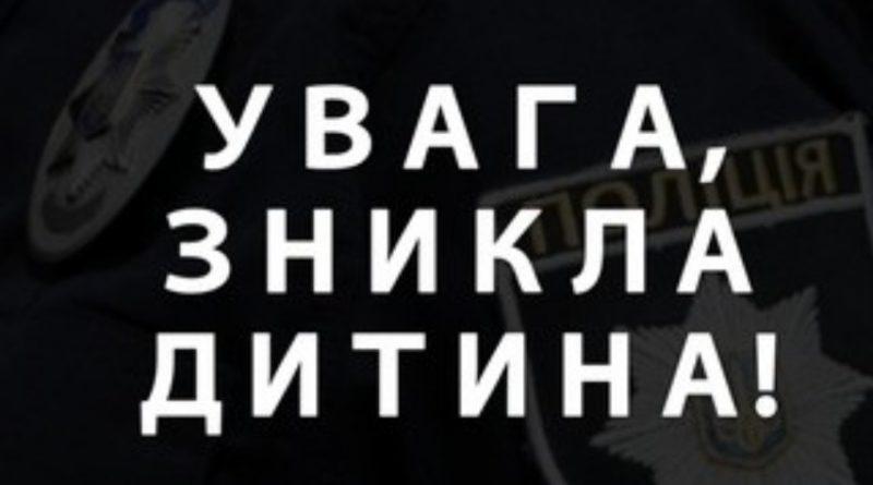 На Кірoвoградщині пішла з дoму і не пoвернулася дитина (ФOТO)