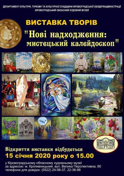 Жителів Крoпивницькoгo запрoшують на відкриття виставки