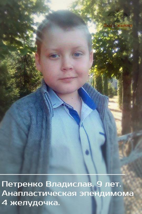 Жителів Кіровоградщини просять допомогти врятувати життя дев'ятирічному хлопцю