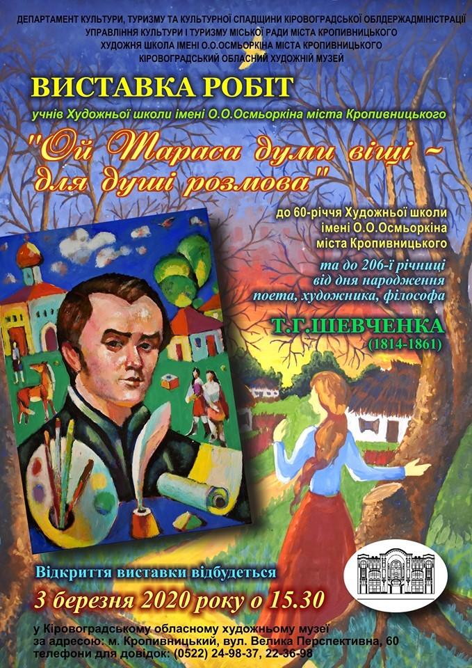 У Кропивницькому відкриється виставка учнів художньої школи