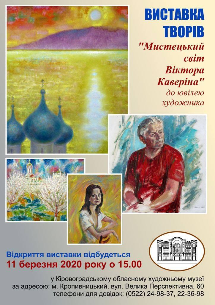 """У Кропивницькому відбудеться відкриття виставки """"Мистецький світ Віктора Каверіна"""""""