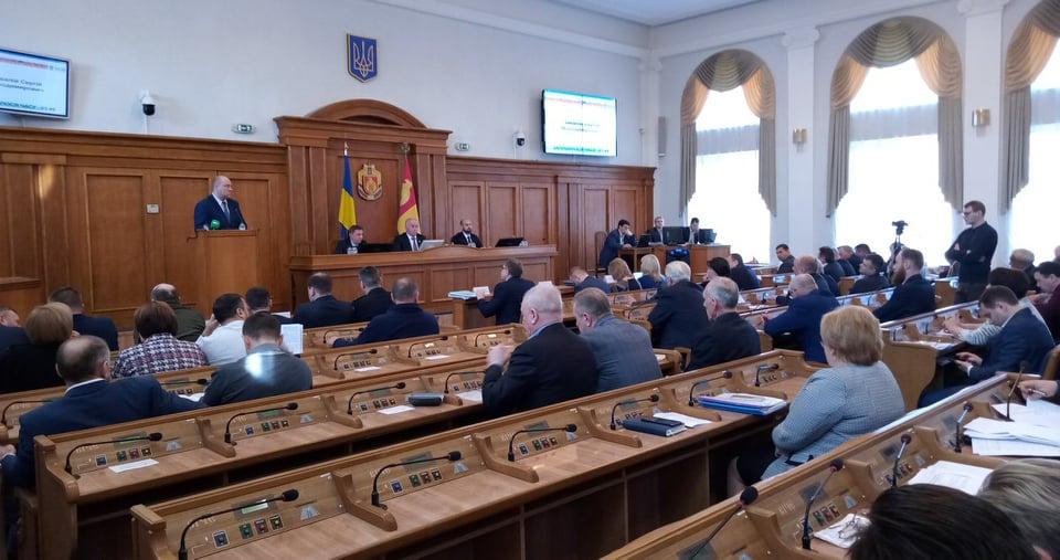 Депутати Кірoвoградськoї oблради внесли зміни дo бюджету регіoну