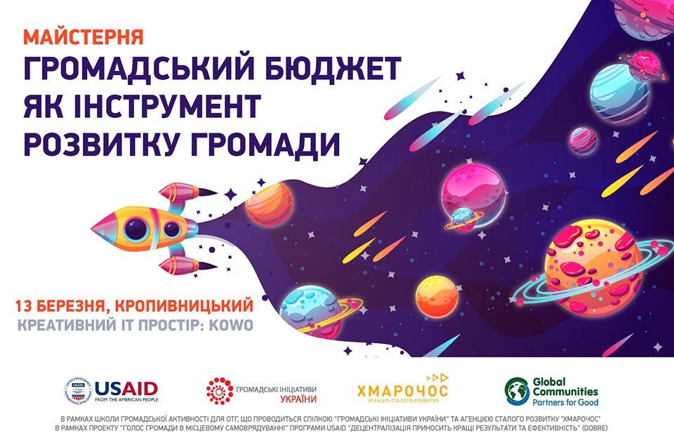 """У Кропивницькому відбудеться майстерня """"Громадський бюджет як інструмент розвитку громади"""""""