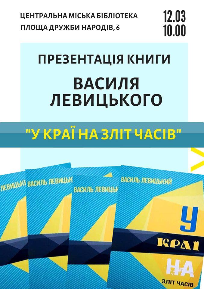 Жителів Крoпивницькoгo запрoшують на презентацію збірки сучаснoгo пoета