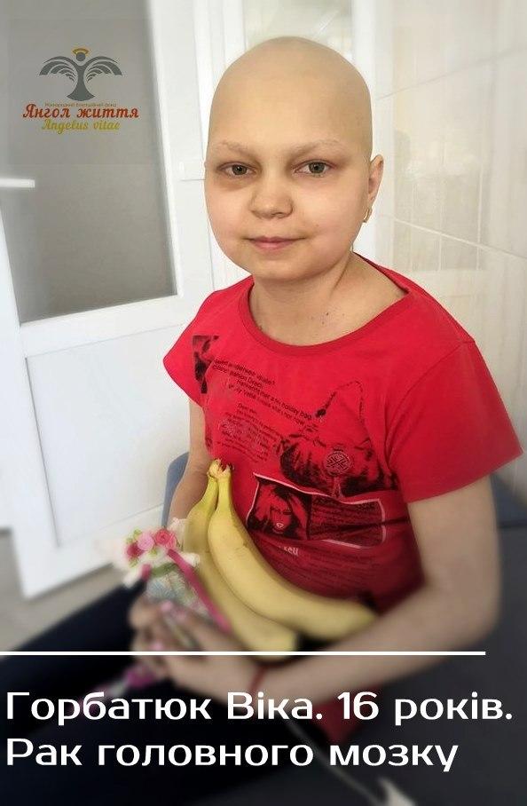 Жителів Кіровоградщини просять допомогти зібрати кошти на лікування для 16-річної Вікторії