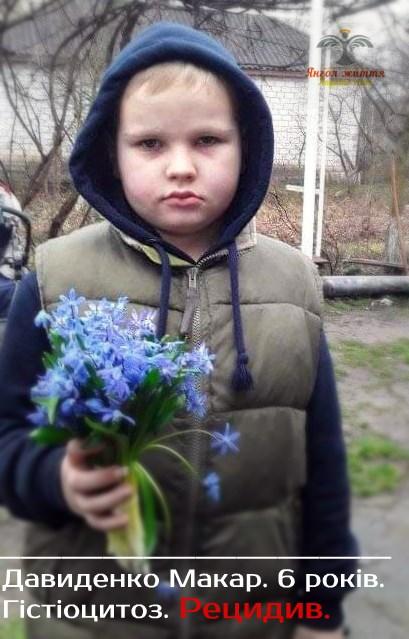 Жителів Кіровоградщини просять допомогти зібрати кошти для шестирічного Макара