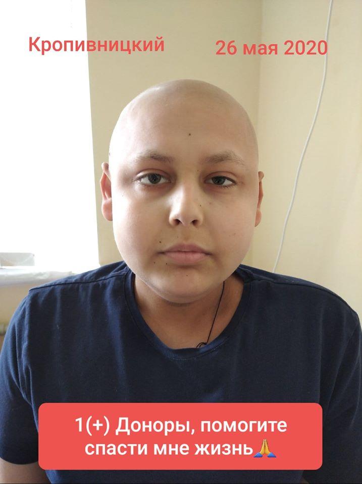 У Кропивницькому терміново шукaють донорів для 16-річного хлопця