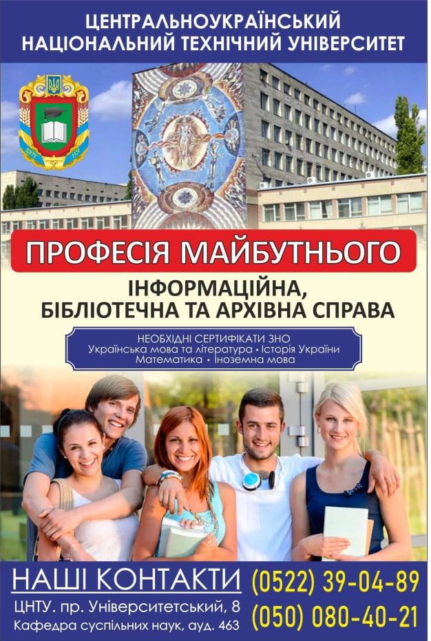 Абітурієнтів Кіровоградщини запрошують здобути перспективну та цікаву спеціальність