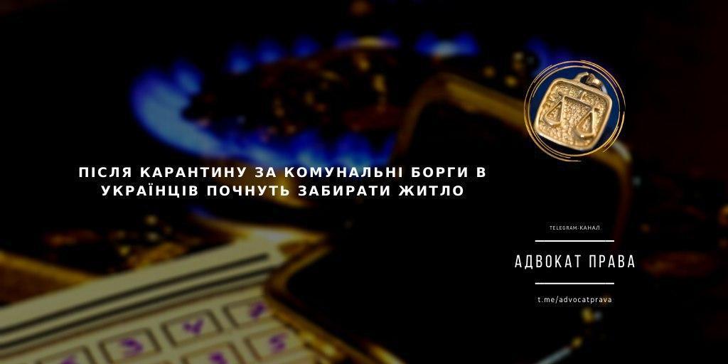 Після карантину за комунальні борги в українців почнуть забирати житло