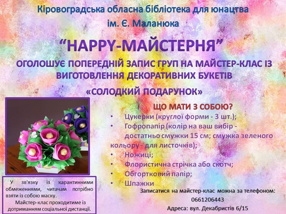 Юних жителiв Кропивницького вчитимуть робити солодкi букети