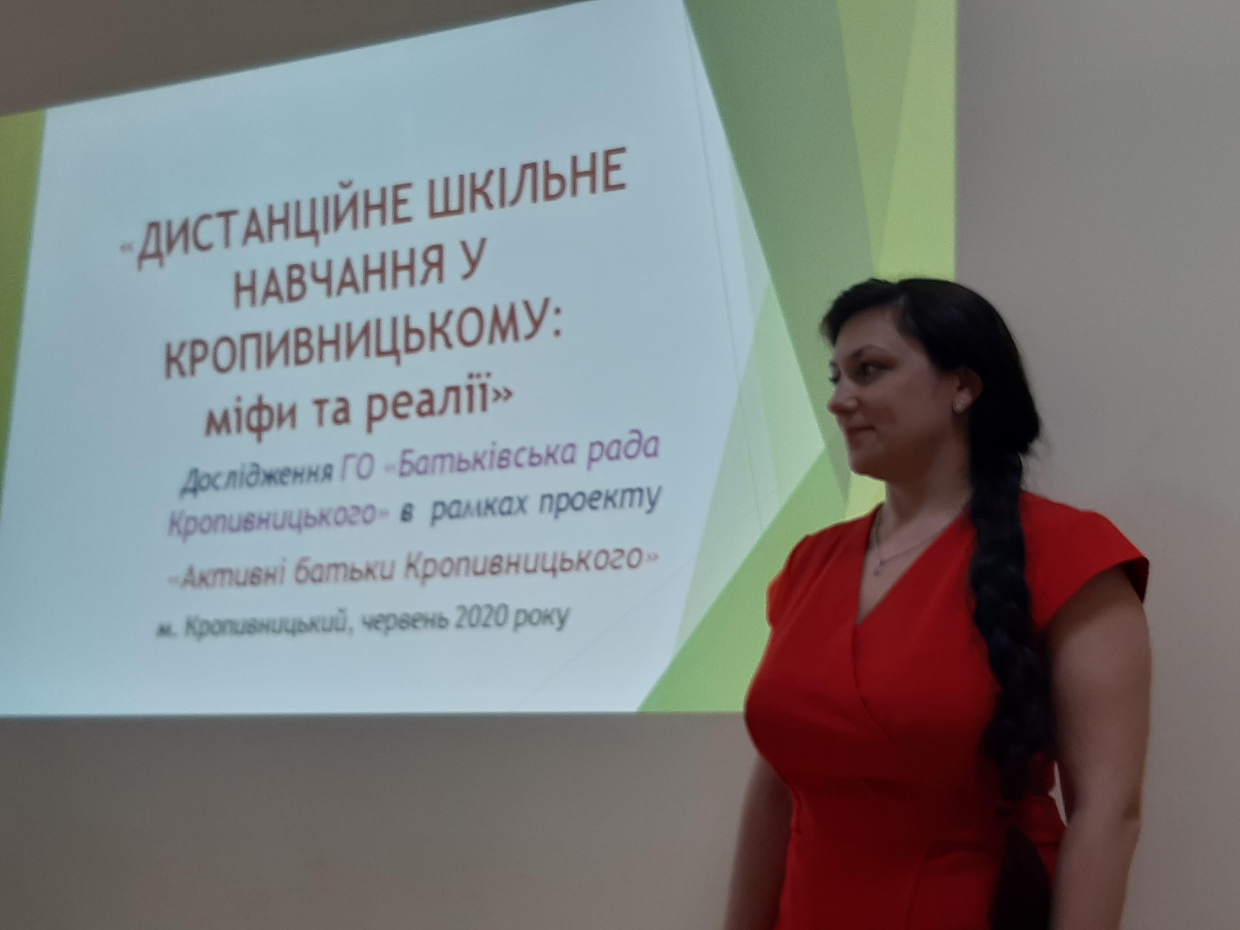 Як вiдбувалося дистанцiйне навчання у Кропивницькому