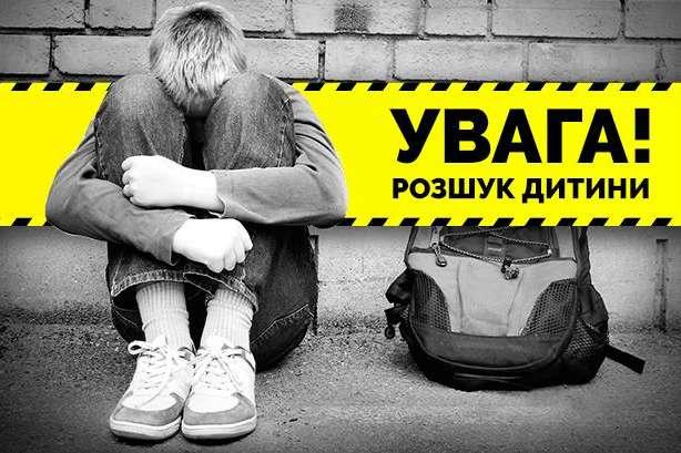 Зниклого хлопчика розшукують у Кропивницькому