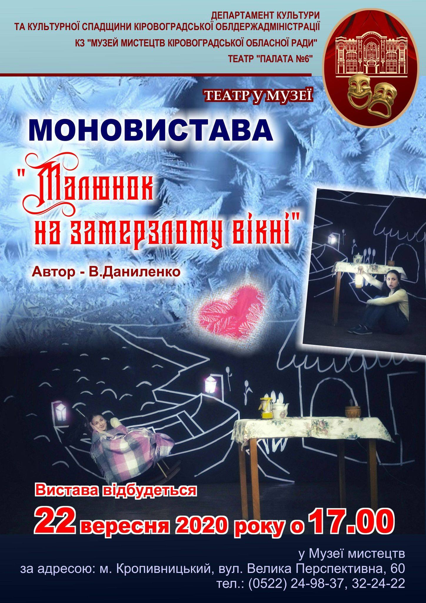 "Кропивничан запрошують на моновиставу ""Палати №6"""