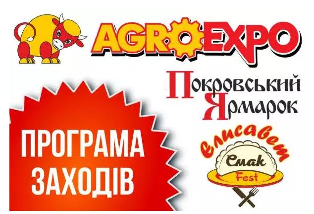 У Кропивницькому готуються до вiдкриття AGROEXPO-2020 (ПРОГРАМА)