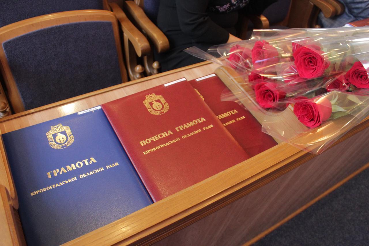 Сесія Кіровоградської обласної ради розпочалася з нагороджень (ФОТО)