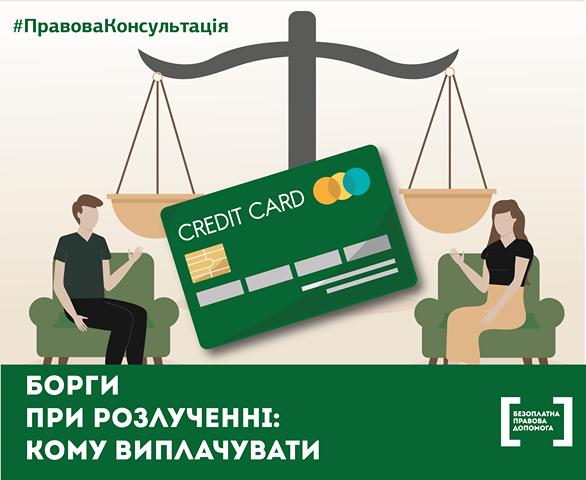 Жителям Кiровоградщини розповiли хто має платити борги при розлученнi