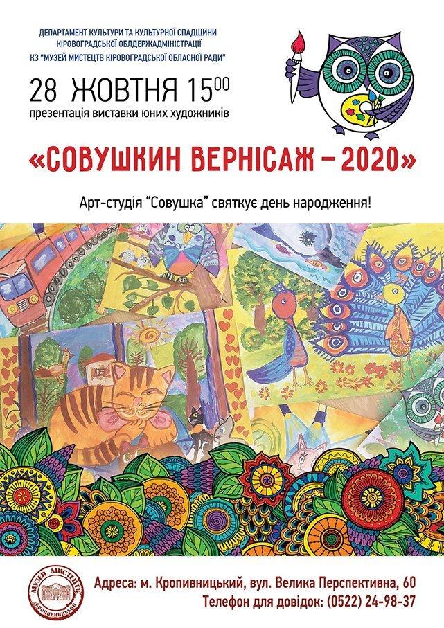 У Кропивницькому відбудеться презентація робіт юних художників