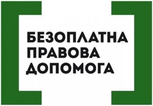 Жителям Кiровоградщини пояснили, як отримати безоплатну правову допомогу в умовах адаптиванго карантину