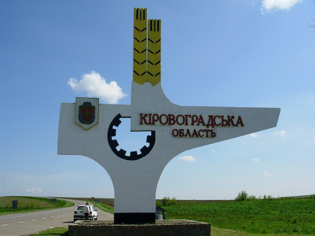 Кураторами новоутворених районiв Кiровоградщини стали заступники голови ОДА