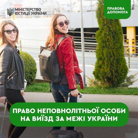 Жителям Кіровоградщини розповіли, як вивезти неповнолітню дитину за кордон