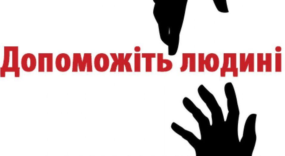 У Кропивницькому вчительцi потрiбна допомога на лiкування (ФОТО)
