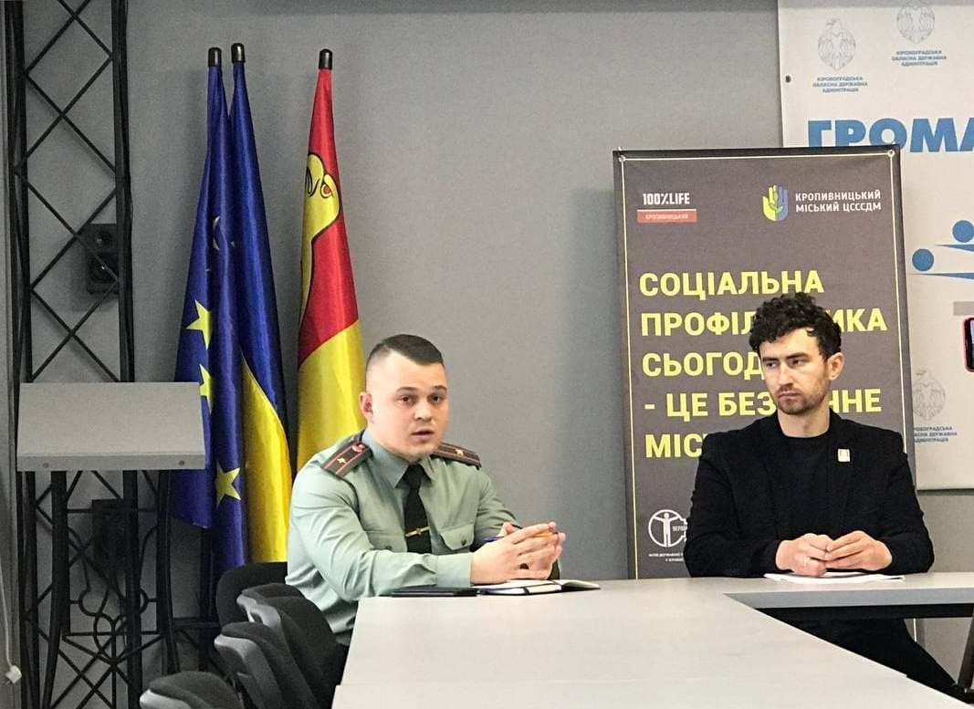 Як допомагають умовно засудженим у Кропивницькому