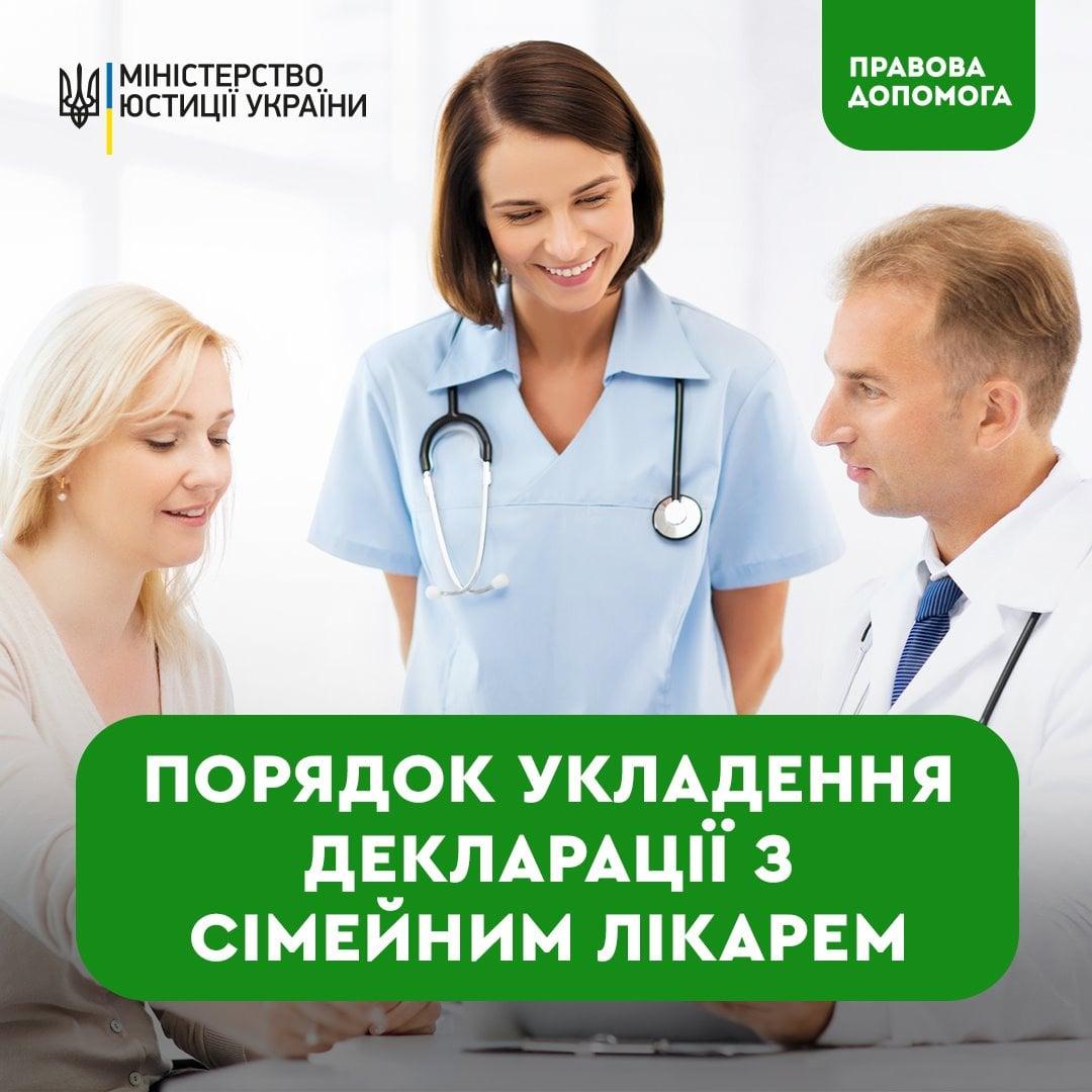 Як жителям Кіровоградщини укласти декларації з сімейним лікарем