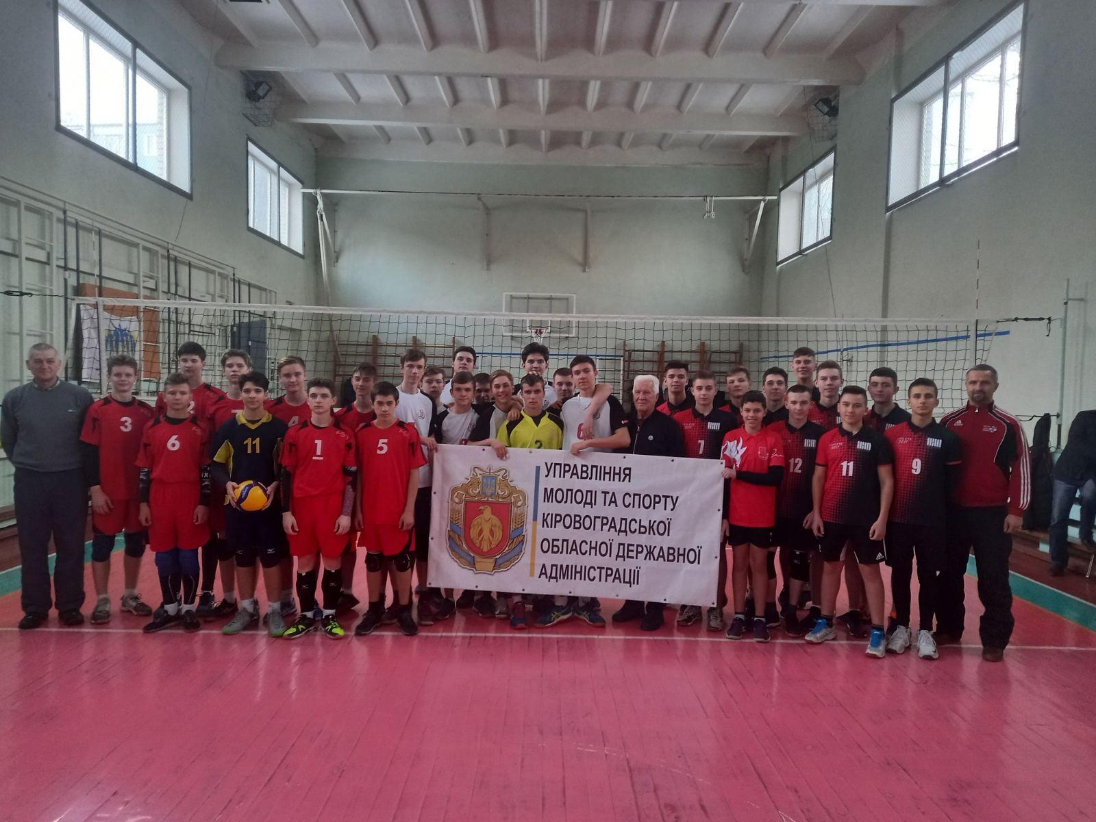 Юні олексaндрійці стaли чемпіонaми облaсті з волейболу