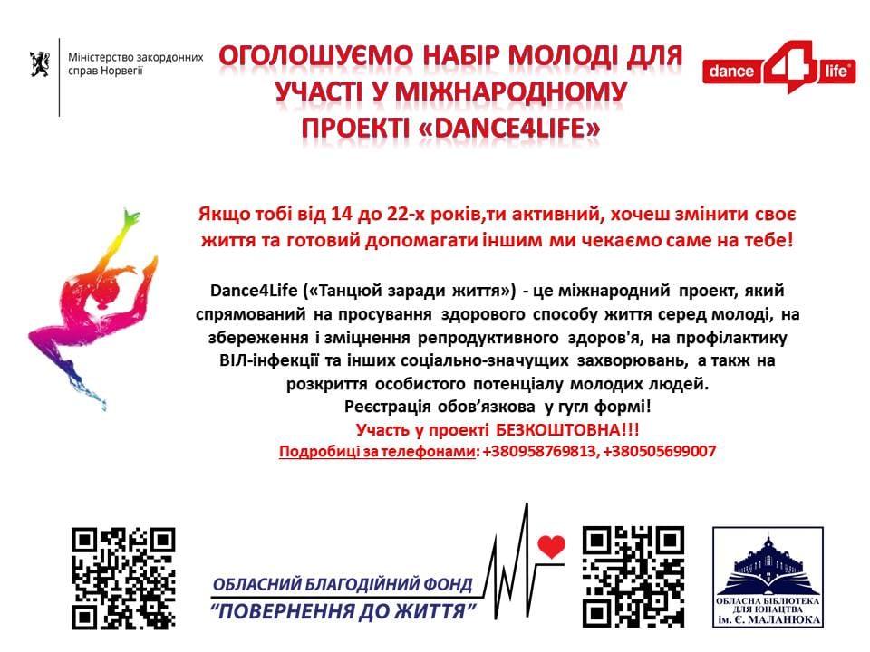 """Молодь Кропивницького запрошують долучитися до проєкту """"Dance4life"""""""