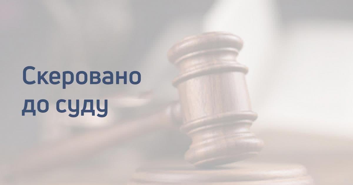 Проректорa кропивницького вишу судитимуть зa службову недбaлість
