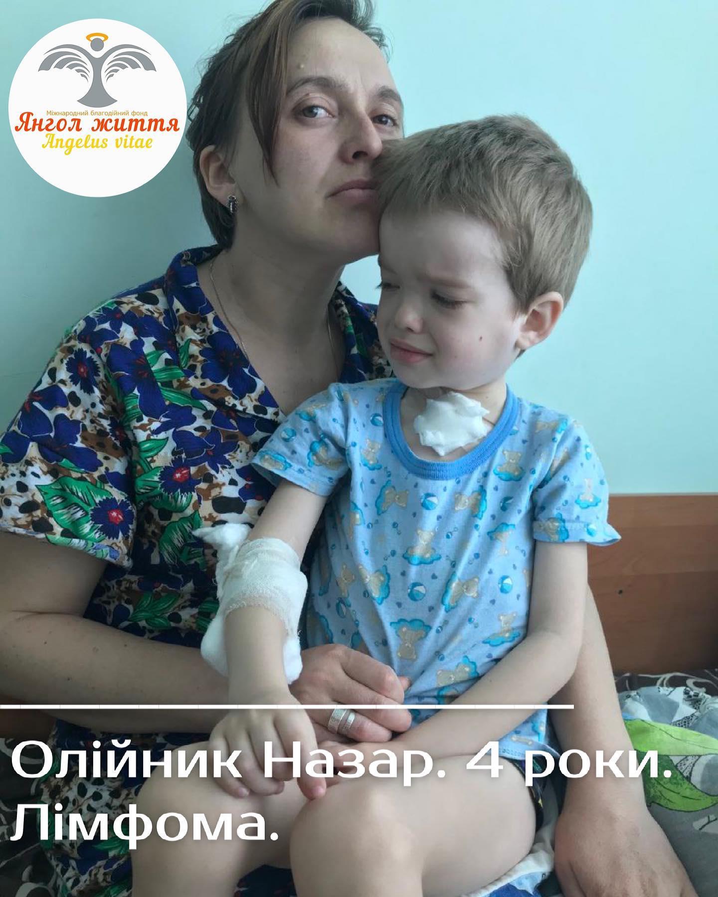 На Кіровоградщині допомоги небайдужих потребує чотирьохрічний Назар