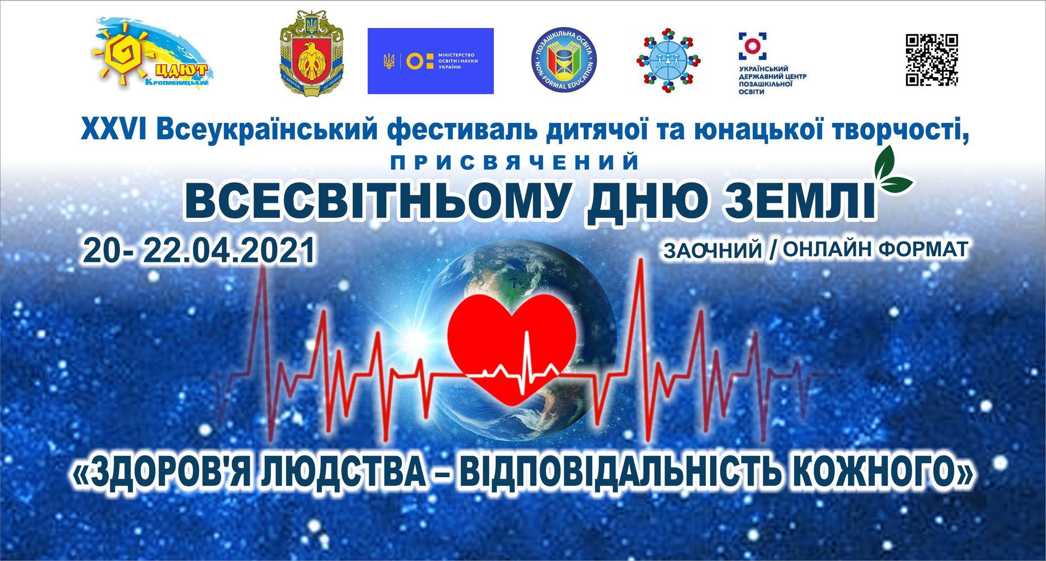 У Кропивницькому вiдбудеться Всеукраїнський фестиваль, присвячений Дню Землi (ФОТО)