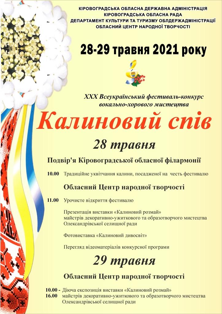 """У Кропивницькому відбудеться фестиваль-конкурс вокально-хорового мистецтва """"Калиновий спів"""""""