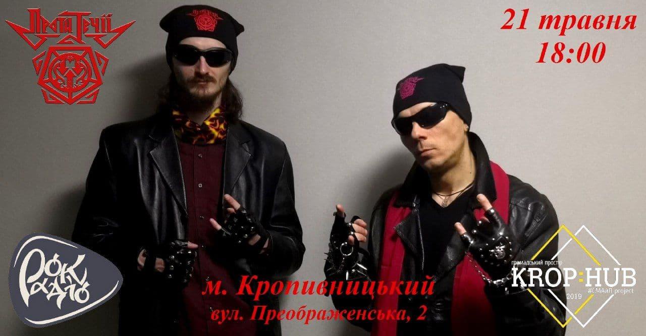 Рокери з Кропивницького проведуть концерт до Дня Героїв