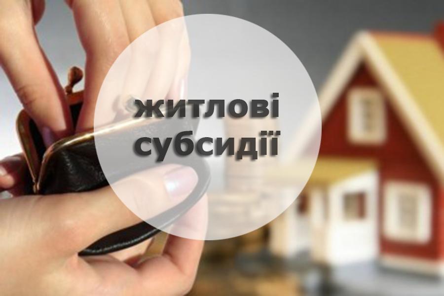 Близько 85 тисяч домогосподарств отримують субсидії на Кіровоградщині