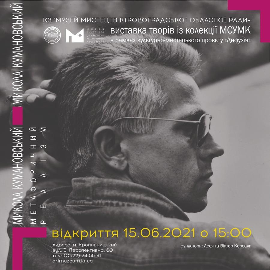 Кропивничан запрошують на виставку творiв Миколи Кумановського