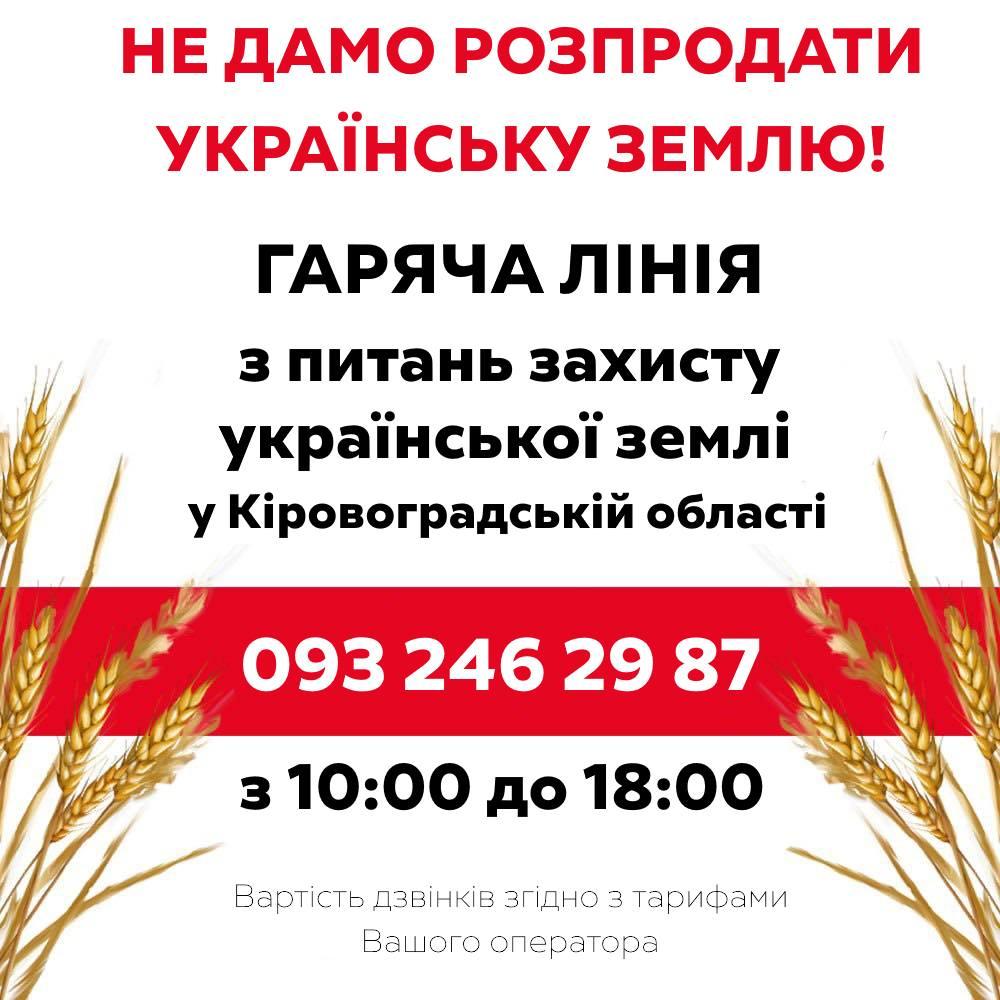 """На Кіровоградщині запрацювала""""гаряча лінія"""" з питань захисту землі"""