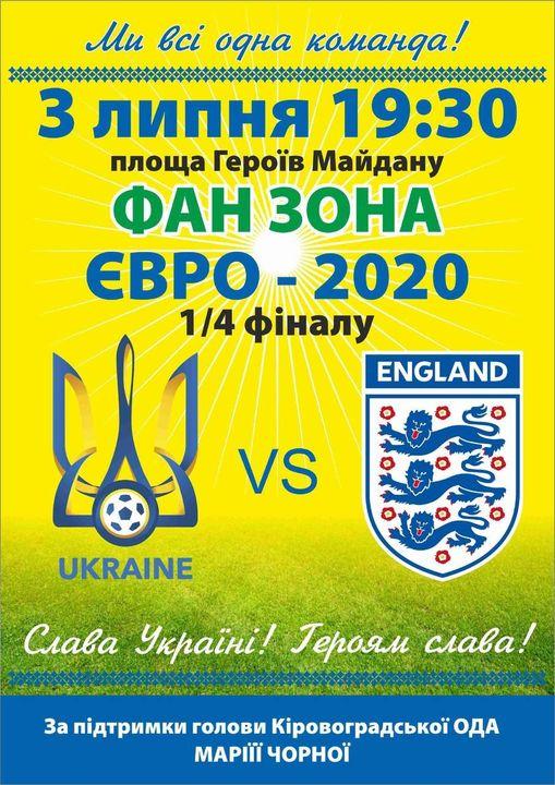Жителів Кіровоградщини запрошують на футбол на головну площу міста