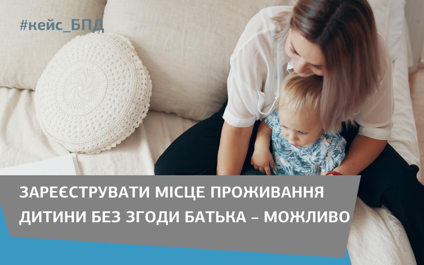 Жителям Кiровоградщини розповiли, як прописати дитину без згоди одного з батькiв