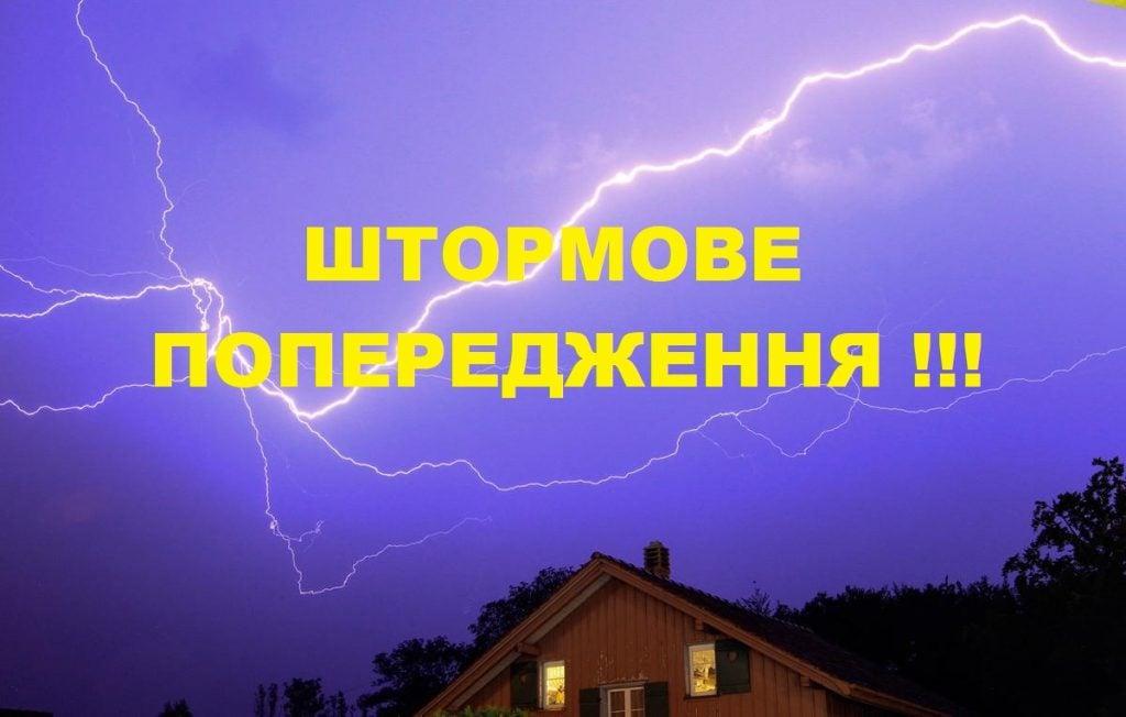 Жителiв Кiровоградщини попереджають про грозу