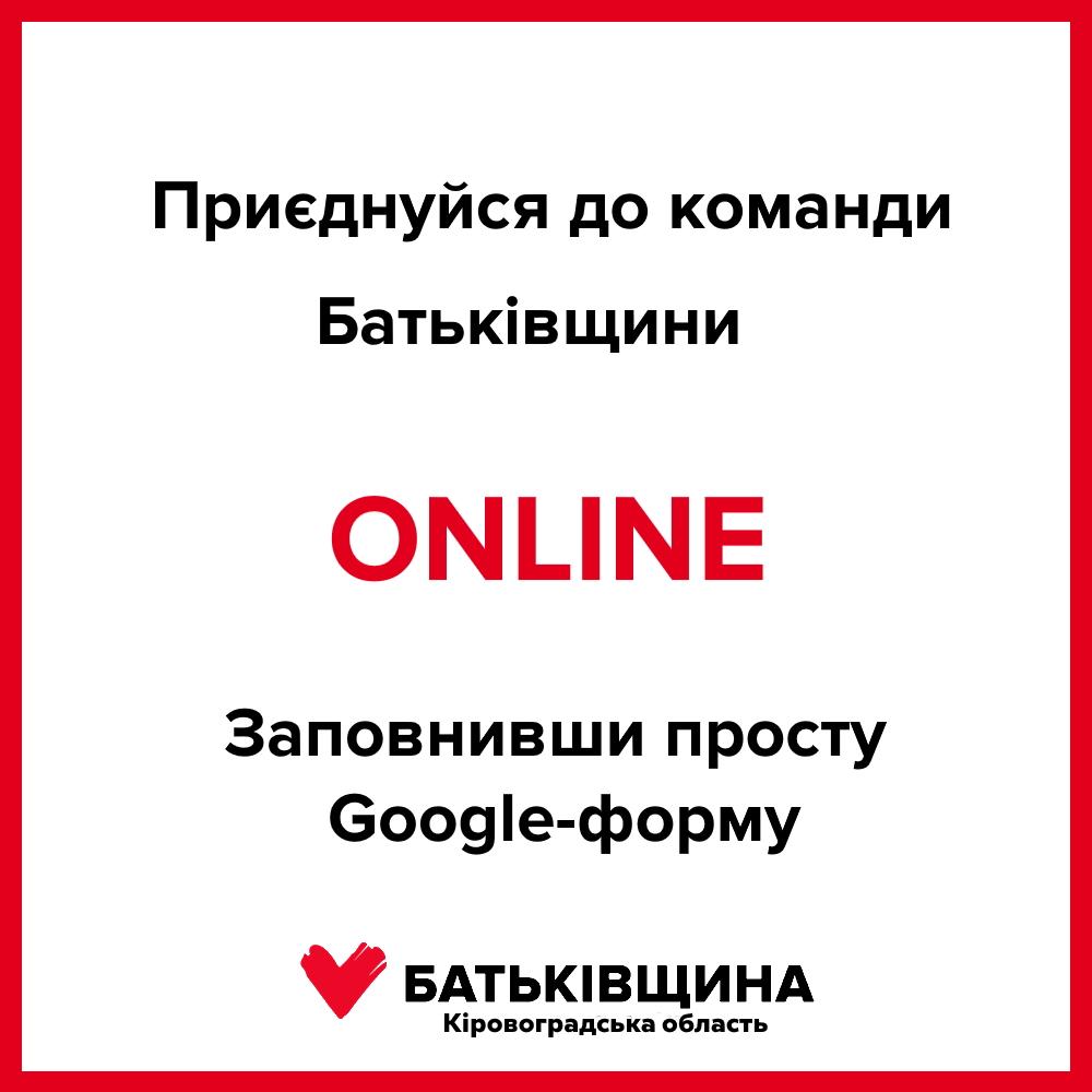 """Онлайн-реєстрацію в партію """"Батьківщина"""" запустили на Кіровоградщині"""