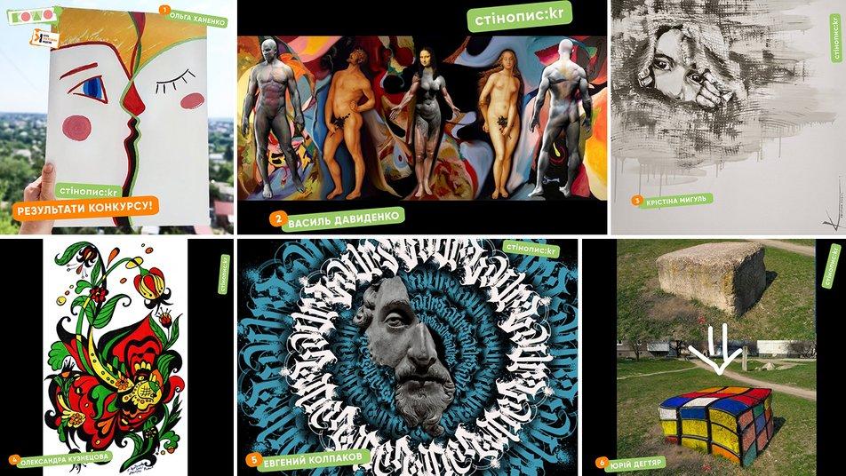 Для стін Кропивницького обрали ескізи малюнків (ФОТО)