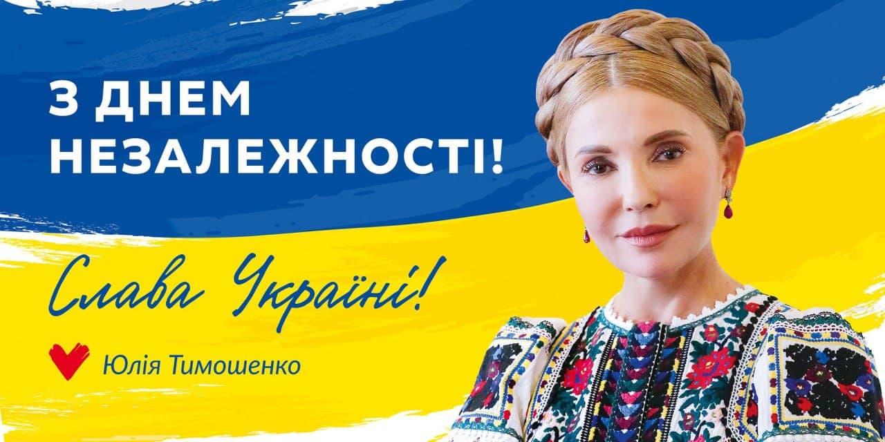 Привітання Юлії Тимошенко з Днем Незалежності України
