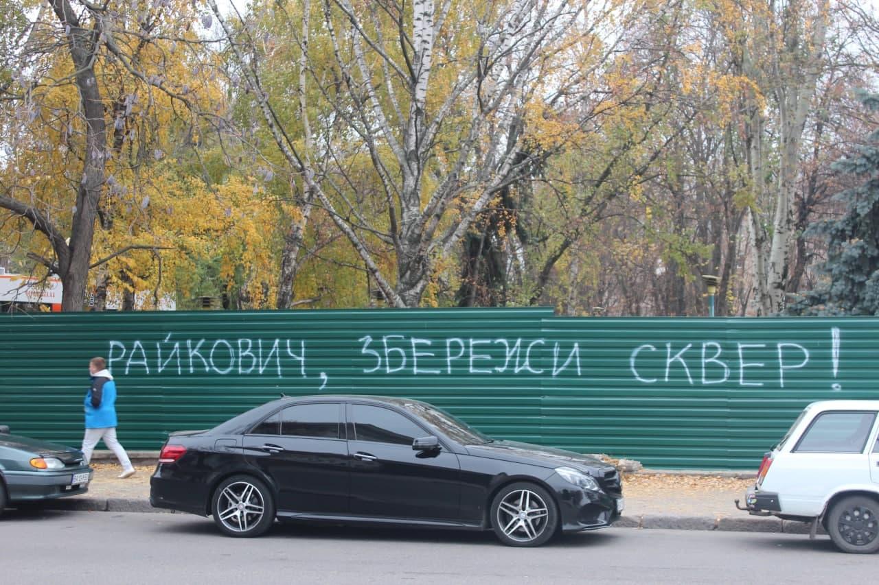 Відомі екоактивісти України занепокоїлася ситуацією, що стосується Центрального скверу